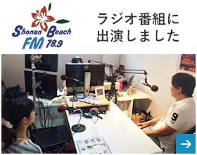 Shonan Beach FM78.9 ラジオ番組に出演しました