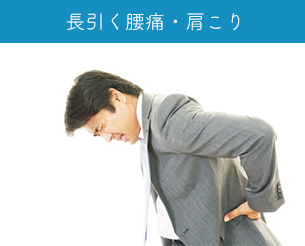 長引く腰痛・肩こり