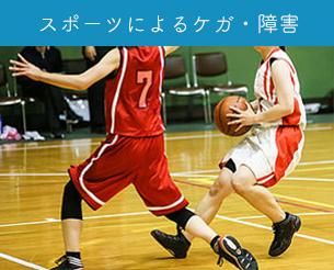 スポーツによるケガ・障害