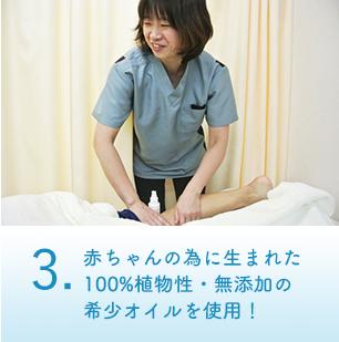 3. 赤ちゃんの為に生まれた100%植物性・無添加の希少オイルを使用!