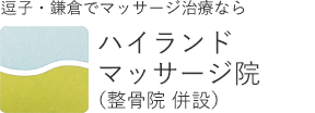 逗子・鎌倉でマッサージ治療ならハイランドマッサージ院(整骨院併設)
