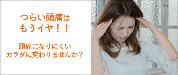 つらい頭痛はもうイヤ!!頭痛になりにくいカラダに変わりませんか?